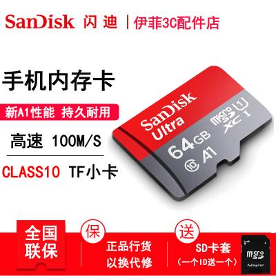 SanDisk闪迪SDSDQUNC-064GB高速手机内存卡存储卡平板TF卡64g监控sd卡A1标读100MB/S闪存卡