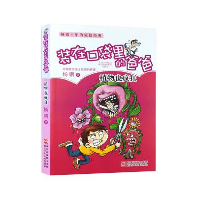 正版 裝在口袋里的爸爸植物也瘋狂植物小學生兒童文學書籍6-8-9-12周歲四五六年級課外閱讀 楊鵬故事書 校園