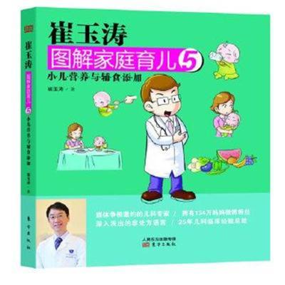 正版書籍 崔玉濤圖解家庭育兒5 小兒營養與輔食添加 9787506060363 東方出