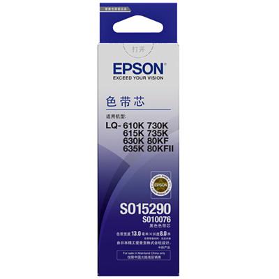 原裝愛普生LQ630k色帶 LQ635K 730K 610K 735K針式打印機色帶架芯 Epson LQ635K