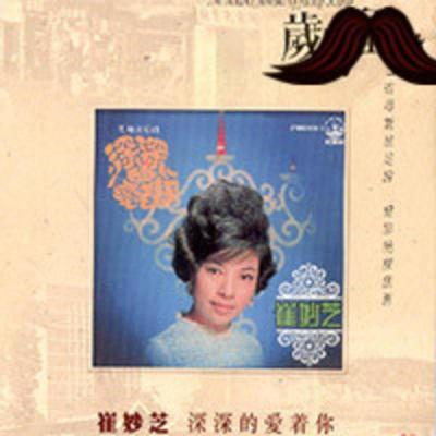 FHCD 3814 崔妙芝 深深的愛着你 CD