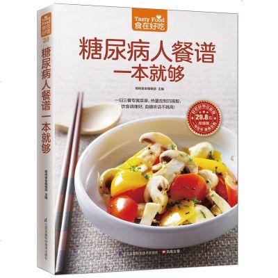 0723糖尿病人餐谱一本就够 糖尿病食谱书 降糖书 糖尿病饮食治疗糖尿病患者吃什么食物家庭用药宜忌康复保健养生书 糖