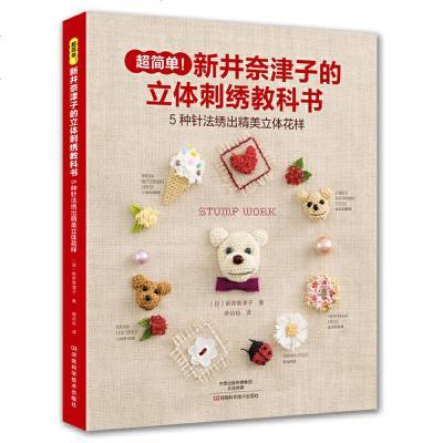 925新井奈津子的立体刺绣教科书
