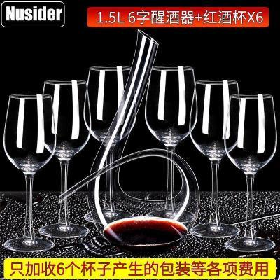 6字藝術醒酒器+紅酒杯X6 紅酒醒酒器套裝家用手工無鉛玻璃水晶酒具帶把斜口酒壺分酒器大號【定制】