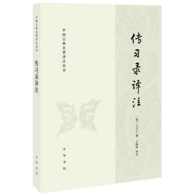 傳習錄譯注(中國古典名著譯注叢書)