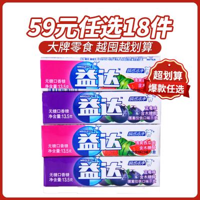 【29.9任選8件/59任選18件】木糖醇無糖口香糖5片裝藍莓西瓜味糖休閑零食小吃
