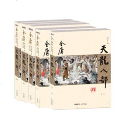 廣州出版社 正版 金庸武俠小說天龍八部5冊 朗聲新修版 金庸經典 文學小說書籍全