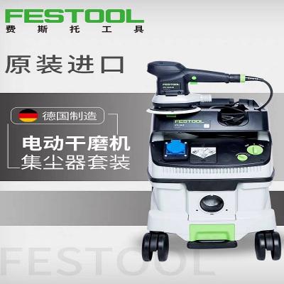 FESTOOL費斯托干磨機 電動圓磨機ETS150/5號+CTL26E吸塵器集塵器 易修套裝