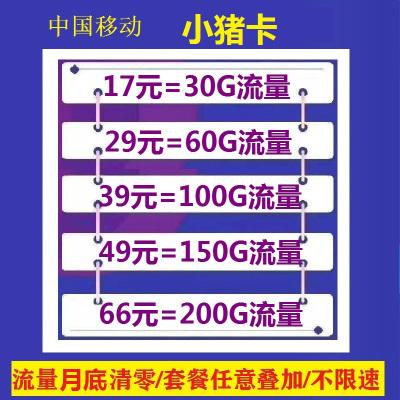 中國移動4G流量卡4g全國純流量卡全國不限量卡不限流量0月租電信流量卡全國通用不限速手機卡電話流量卡