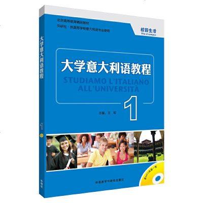 大學意大利語教程(1)(18新)