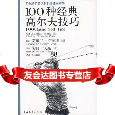 專業球手教學和職業巡回賽的100種經典高爾夫技巧(男人版)(美)拉維利,(美)沃森 9787505962569