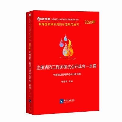 注冊消防工程師考試高頻考點《點石成金一本通》2020新版-中國人民警察大學滅火系教研主任主編