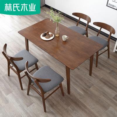林氏木业北欧餐桌椅组合小户型餐桌简约现代家具实木家用吃饭桌LS003