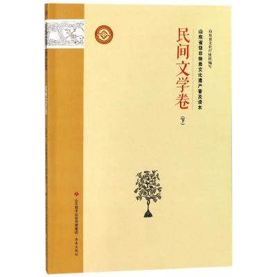 山東省級非物質文化遺產普及讀本(民間文學卷下)