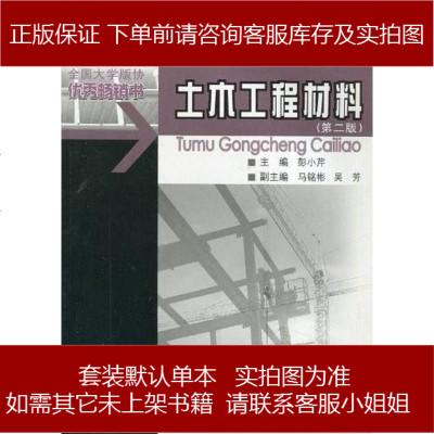 土木工程材料 彭小芹 編 重慶大學出版社 9787562423973