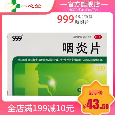 999 咽炎片 48片*5盒養陰潤肺 清熱 清利咽喉 鎮咳止癢 三九石