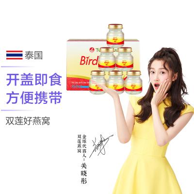 【美膚滋養】TwinLotus 雙蓮 即食燕窩 木糖醇型 45毫升*6/盒 泰國進口 白燕