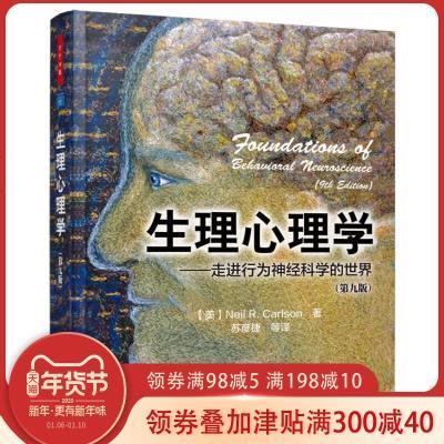 生理心理學 走進行為神經科學的世界 第九版第9版中文版 卡爾森 北大蘇彥捷教授翻譯  心理學專業教材書 萬千心理