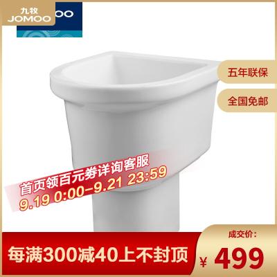JOMOO九牧 拖把池 衛浴 陶瓷 大儲水量自潔釉面量陽臺衛生間 拖布池 15028