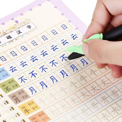 【赠消字笔和握笔器】儿童练字帖8本装 学前硬笔练字魔幻写字