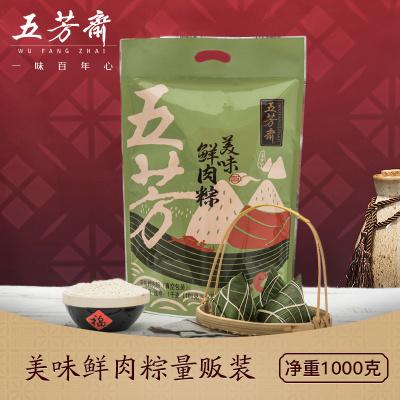 五芳斋粽子肉粽 真空美味鲜肉粽量贩装 嘉兴特产端午节大肉粽子
