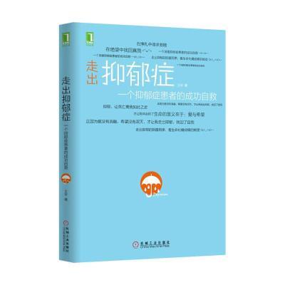 正版 走出抑郁症:一个抑郁症患者的成功自救 机械工业出版社 王宇 著 9787111510154 书籍