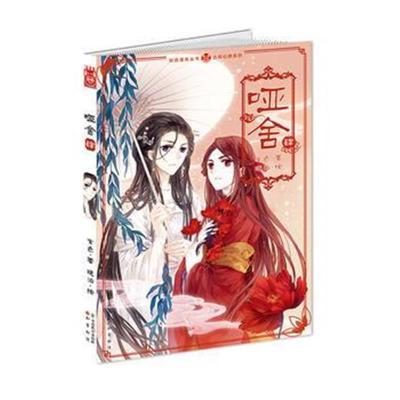 正版书籍 哑舍漫画版4 9787514507614 中国致公出版社