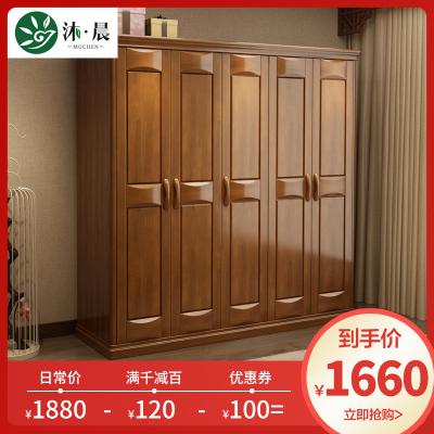 沐晨 实木衣柜 现代中式橡胶木两门三门四门五门六门卧室衣柜 木质组合衣橱