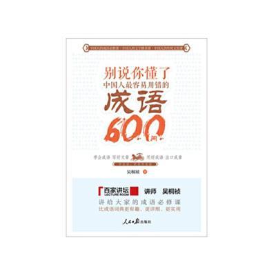 正版 别说你懂了:中国人最容易出错的成语600问 人民日报出版社 吴桐祯 著 9787511532800 书籍