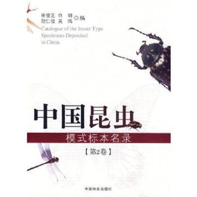 中國昆蟲模式標本名錄(第2卷) 9787503854484 正版 崔俊芝 等編 中國林業出版社