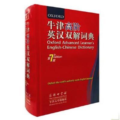 牛津高階英漢雙解詞典第7版