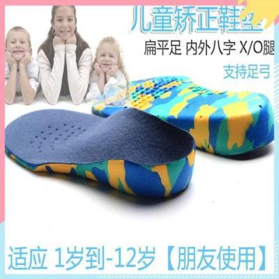 加絨兒童鞋墊兒童寶寶機能鞋墊扁平足內外八字矯正鞋墊矯正XO足弓墊