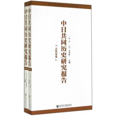 中日共同历史研究报告(古代史卷、近代史卷)