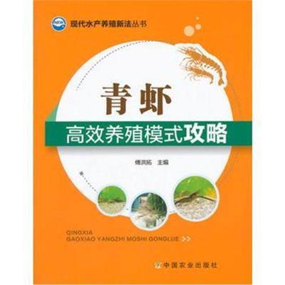 青蝦高效養殖模式攻略(現代水產養殖新法叢書) 傅洪拓 9787109199576 中國