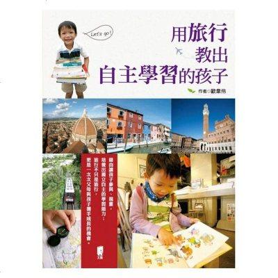 正版 用旅行教出自主學習的孩子  太雅出版社
