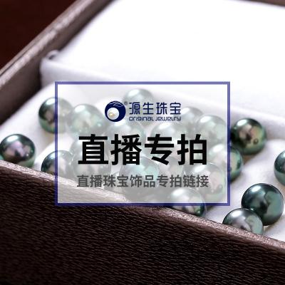 源生珠寶直播鏈接款式價格和主播確定 大溪地海水珍珠吊墜項鏈個性定制金珠吊墜戒指耳飾