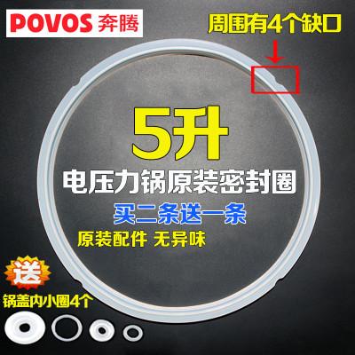 原裝奔騰電壓力鍋密封圈5L電高壓鍋膠圈配件22/24cm橡皮墊圈 正品J34W