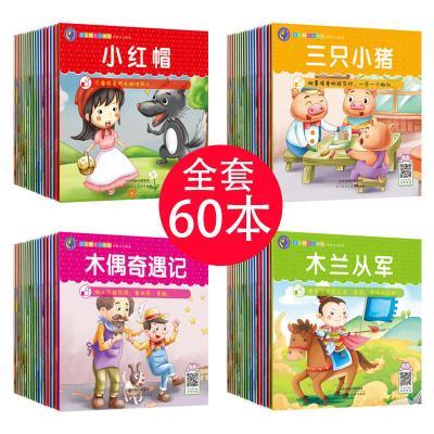 全套60冊寶寶睡前啟蒙小故事圖畫書 有聲伴讀 0-2-3-5-6歲嬰幼兒注音版童話繪本兒童帶拼音的連環畫小人書 幼兒園中