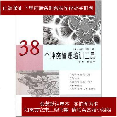 38个 管理培训工具 杰克·戈登 编 上海远东 9787547603895
