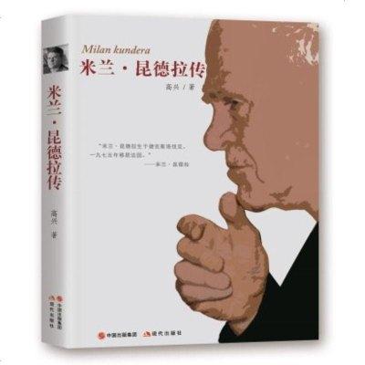 米兰昆德拉传 高兴著 代表作有难以承受的存在之轻玩笑生活在别处缓慢等 名人传记书籍 书 励志 经典