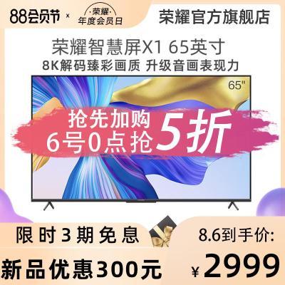 華為旗下榮耀智慧屏X1 65英寸4全面屏智能WiFi電視