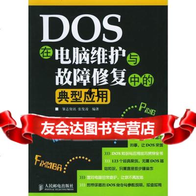 【9】DOS在電腦維護與故障修復中的典型應用張發凌人民郵電出版社9787115142344