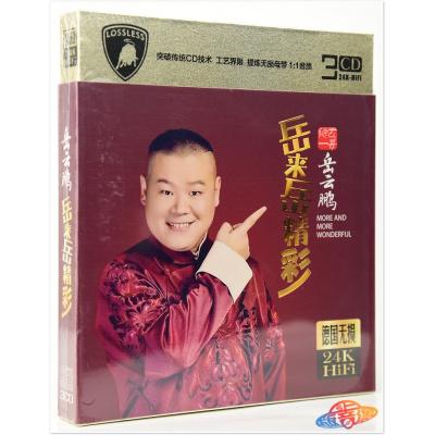 岳云鹏幽默相声新作搞笑经典相声段子精选正版光盘汽车载CD碟片