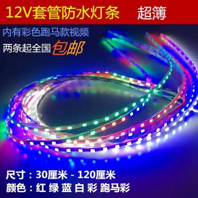 適用于汽車氛圍燈汽車裝飾燈防水LED燈條摩托車改裝燈飾12V氛圍燈底盤燈超亮日行燈 30CM和45CM請備注顏色