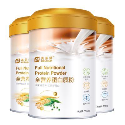 【3罐裝】美萊健 新全營養蛋白質粉900g/罐 大豆分離蛋白質粉 中老年成人兒童營養蛋白代餐粉