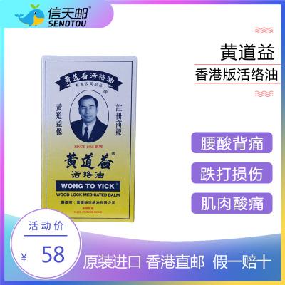 香港原裝正品 黃道益 活絡油 50ml 跌打損傷腰酸背痛香港大牌香港直郵