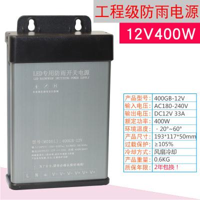 220伏轉12V400W直流LED防雨開關電源5V24V防水變壓器招牌燈箱電源 工程級12V33A400W