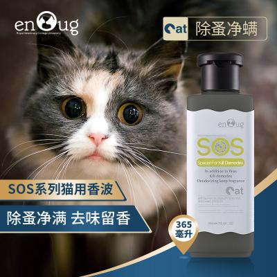 逸诺SOS系列猫咪沐浴露 宠物猫用洗澡液香波 幼猫成猫除臭浴液 猫专用除虱净螨365ML