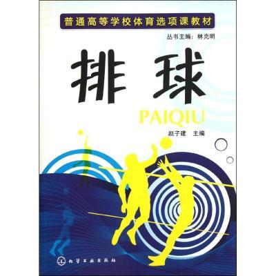 正版 排球(赵子建) 赵子建 化学工业出版社 9787122124302 书籍