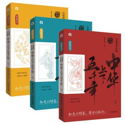 寫給兒童的中華上下五千年書全套書成人版小學生9-12歲正版書原著兒童文學書籍少兒讀物7-9-10-12歲青少年中國歷史記
